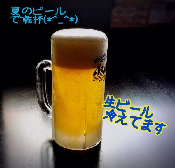 ビール 冷えてます(*^_^*)