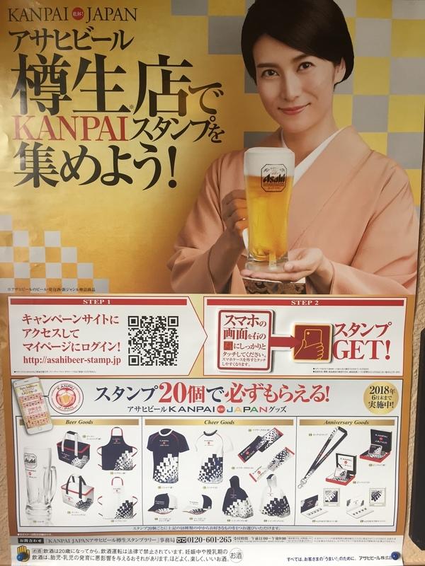 【麺玄】はアサヒビール樽生店です